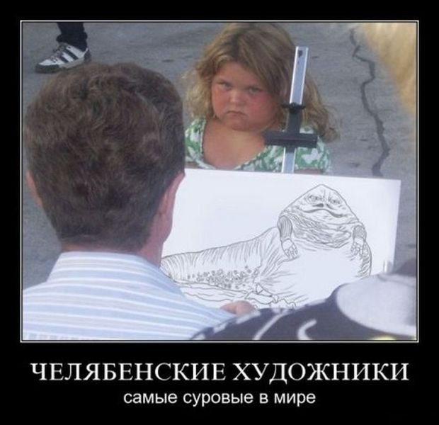 Челябинские художники
