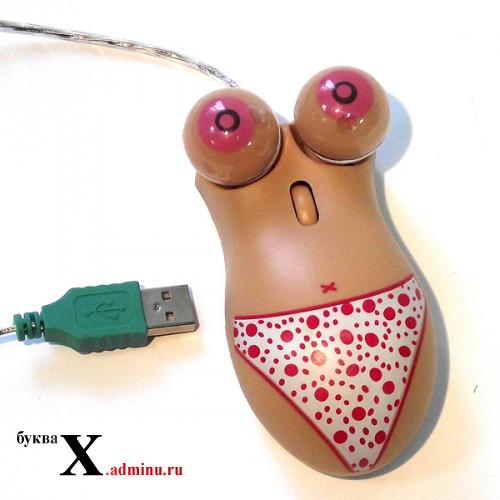 """Мышка """"Женщина"""""""