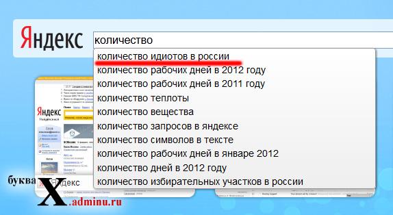 Количество идиотов в россии
