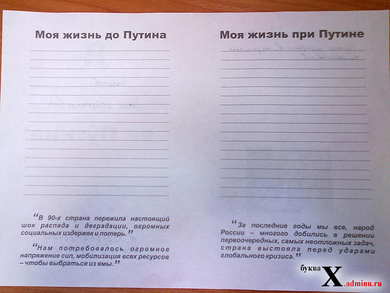 "Бланк ""Я голосую за Путина"""