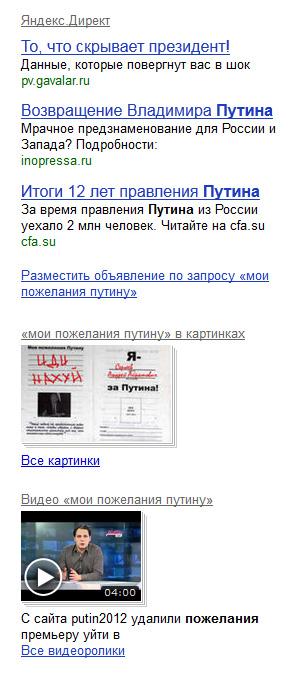 """Яндекс Поиск. Запрос """"Мои пожелания Путину"""""""