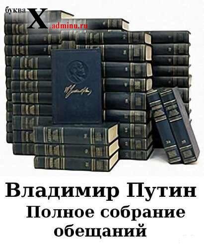 """В.В.Путин """"Полное собрание обещаний"""""""