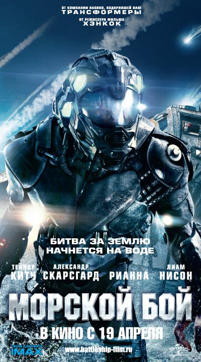 Морской бой / Battleship (2012, США)