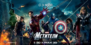 Мстители / The Avengers (2012, США)