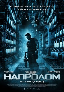 Кино: Напролом / Lockout (2011, Франция)