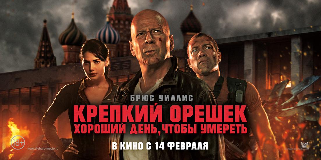 Кино: Крепкий орешек: Хороший день, чтобы умереть / A Good Day to Die Hard (США, 2013)