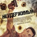 Кино: Неудержимый / Bullet to the Head (2012, США)