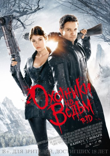 Охотники на ведьм / Hansel & Gretel: A Witch Hunters (США, Германия, 2013)