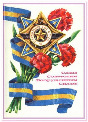 Советские открытки к 23 февраля