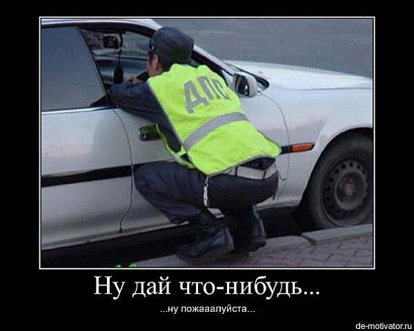 На, дядя полицейский, пососи!