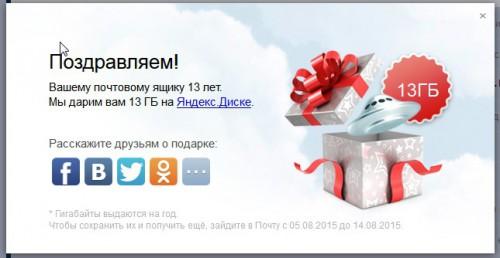Яндекс.Диск в подарок